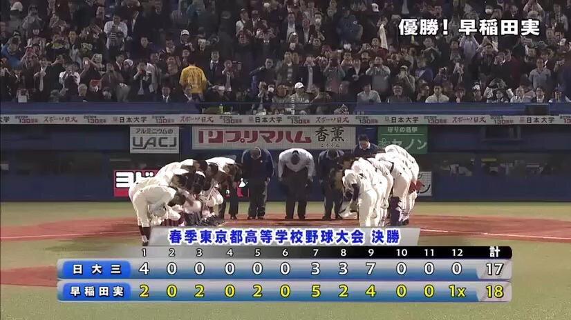 【早実VS日大三】東京大会春季決勝戦への提言。高校野球はこれでいいのか。