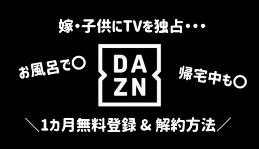 DAZN(ダゾーン)で一か月無料お試しする方法!解約も超簡単
